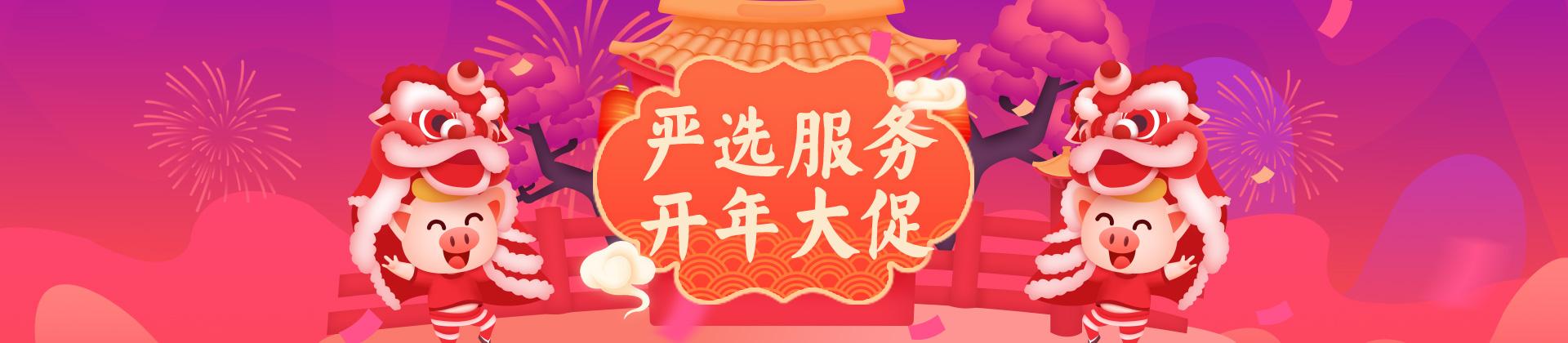 八戒严选内部banner