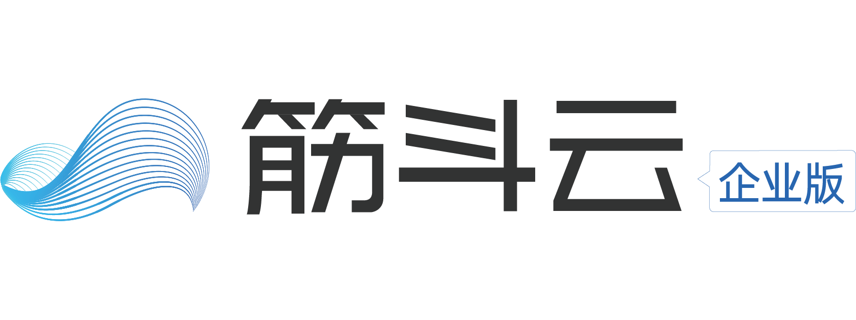 筋斗云(企业版)