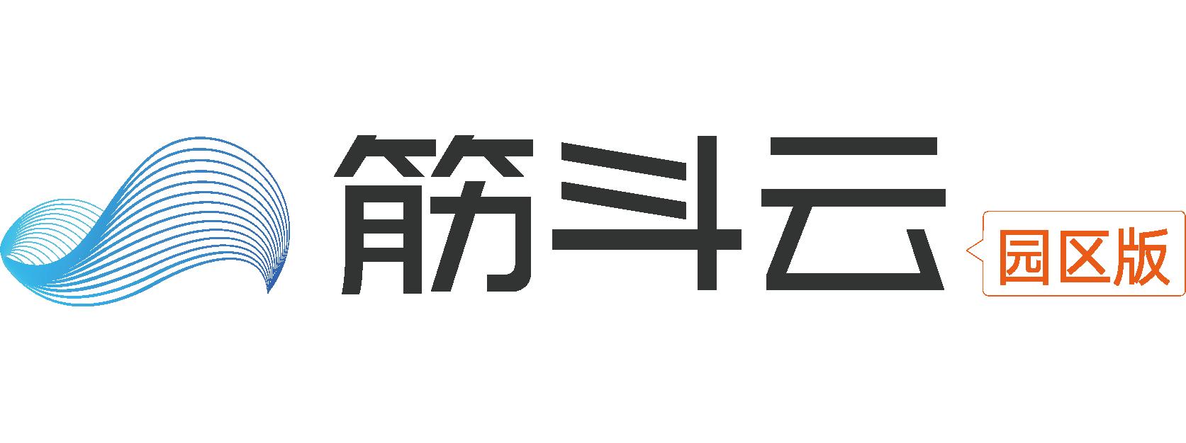 筋斗云(园区版)