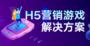 H5营销游戏解决方案